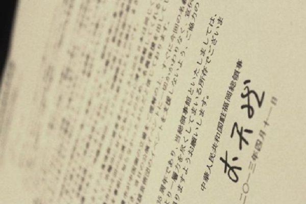 Funcionários consulares chineses exigem que japoneses proíbam a Companhia de Arte Shen Yun
