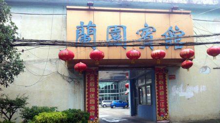 Centros de lavagem cerebral: poderoso ramo extrajudicial do sistema multipilar de detenção da China