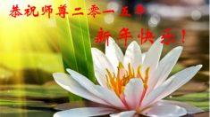Milhares na China desejam ao fundador do Falun Gong um Feliz Ano Novo