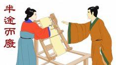 Expressão chinesa: desistir a meio caminho (半途而廢)