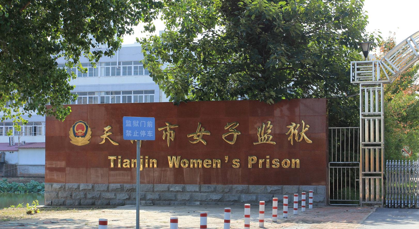 A Prisão Feminina de Tianjin, a uma curta jornada do Primeiro Hospital Central de Tianjin. Praticantes detidas na prisão informam haver sido submetidas a testes sanguíneos (Minghui.org)