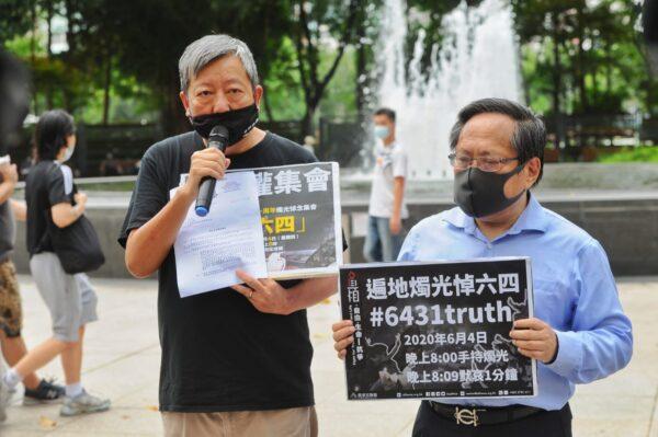 Lee Cheuk-yan (à esquerda) e Albert Ho, presidente e vice-presidente da Aliança de Hong Kong para o Apoio aos Movimentos Democráticos Patrióticos da China, organizam uma conferência de imprensa em Hong Kong em 1º de junho de 2020 (Song Bilung / The Epoch Times)